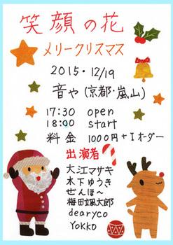 20151223forBlog-01.jpg
