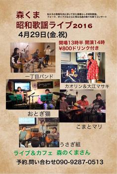 20160429_Morikuma_Poster.jpg