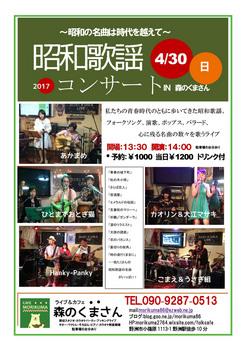 20170430_Poster(Morikuma).jpg