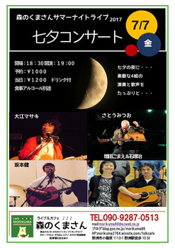 20170707_Poster(Morikuma).jpg