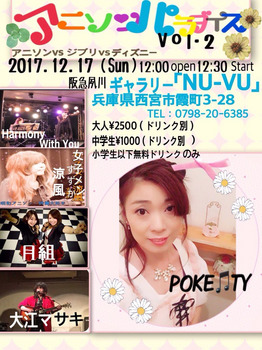 20171217_OfficialFlier(new).jpg