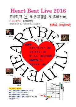 HeartBeatLive2016.jpg