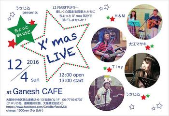 Poster20161204.jpg
