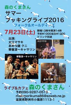 poster_20160723.jpg